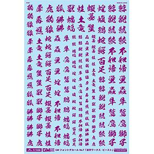 アシタのデカール 1/144 GMフォントデカールNo.7「漢字ワークス・ビースト」パープル