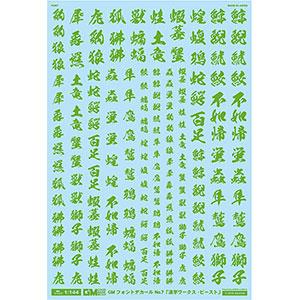 アシタのデカール 1/144 GMフォントデカールNo.7「漢字ワークス・ビースト」エナジーグリーン
