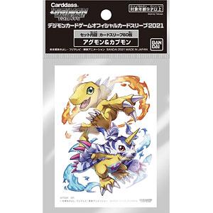 デジモンカードゲーム オフィシャルカードスリーブ2021 アグモン&ガブモン パック