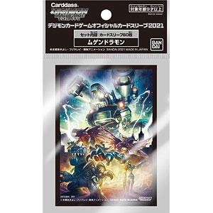 デジモンカードゲーム オフィシャルカードスリーブ2021 ムゲンドラモン パック