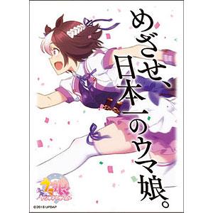 キャラクタースリーブ TVアニメ『ウマ娘 プリティーダービー』 スペシャルウィーク(ENM-012) パック
