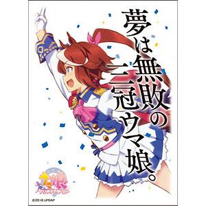 キャラクタースリーブ TVアニメ『ウマ娘 プリティーダービー』 トウカイテイオー(ENM-014) パック