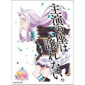 キャラクタースリーブ TVアニメ『ウマ娘 プリティーダービー』 メジロマックイーン(ENM-018) パック
