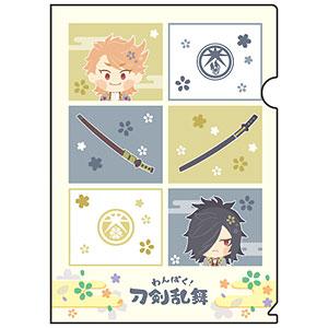 クリアファイル「わんぱく!刀剣乱舞」04/三池