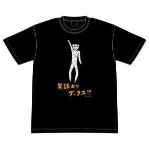 のんのんびより のんすとっぷ 異議ありダックス!!!Tシャツ L