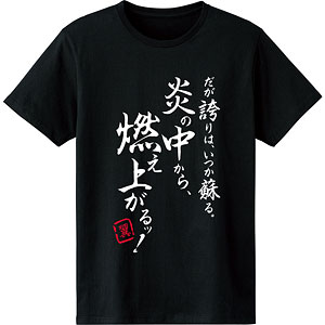 戦姫絶唱シンフォギアXV 風鳴翼 セリフTシャツ vol.2 メンズ S