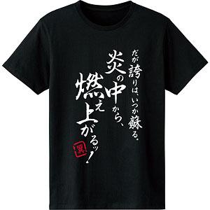 戦姫絶唱シンフォギアXV 風鳴翼 セリフTシャツ vol.2 メンズ L