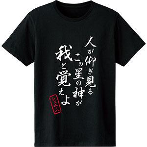戦姫絶唱シンフォギアXV シェム・ハ セリフTシャツ メンズ M