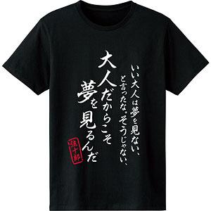 戦姫絶唱シンフォギア 風鳴弦十郎 セリフTシャツ レディース L