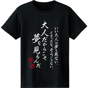 戦姫絶唱シンフォギア 風鳴弦十郎 セリフTシャツ レディース XL