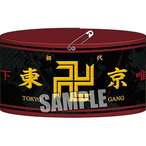 東京リベンジャーズ 刺繍腕章「東京卍會」