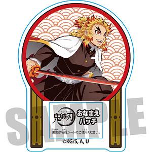 おなまえバッチ 「鬼滅の刃」 煉獄杏寿郎