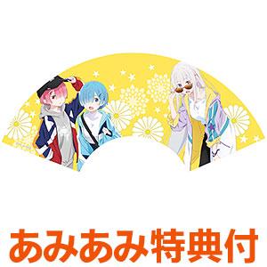 【あみあみ限定特典】【限定販売】Re:ゼロから始める異世界生活 飾り扇子SET