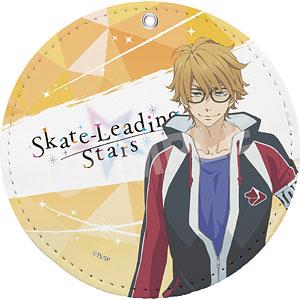 スケートリーディング☆スターズ レザーコースターキーホルダー 02 流石井隼人