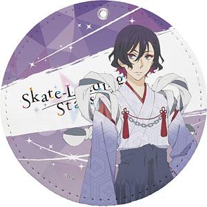 スケートリーディング☆スターズ レザーコースターキーホルダー 06 石川一