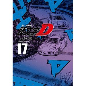 新装版 頭文字D(17) (書籍)
