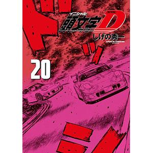 新装版 頭文字D(20) (書籍)