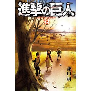 進撃の巨人(34) (書籍)