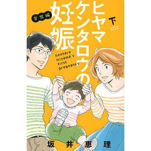 ヒヤマケンタロウの妊娠 育児編(下) (書籍)