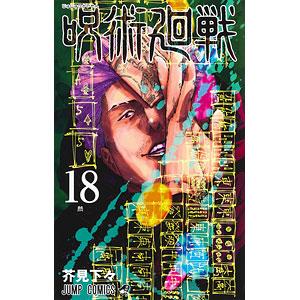 呪術廻戦 18巻 アクリルスタンドカレンダー付き同梱版 (書籍)