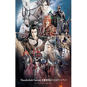 Thunderbolt Fantasy 東離劍遊紀3 公式ファンブック (書籍)