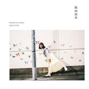 CD 熊田茜音 / 両A面シングル「Brand new diary/まほうのかぜ」 アーティスト盤
