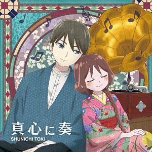 【特典】CD 土岐隼一 / 2ndシングル 「真心に奏」 アニメ盤