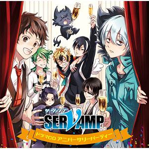 CD ドラマCD「SERVAMP-サーヴァンプ-」アニバーサリーパーティー 初回限定版