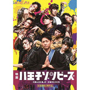 BD 映画「八王子ゾンビーズ」 (Blu-ray Disc)