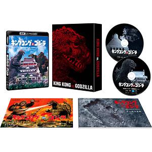 UHD BD キングコング対ゴジラ 4K リマスター 4K Ultra HD Blu-ray + 4K リマスター Blu-ray2枚組 初回限定生産