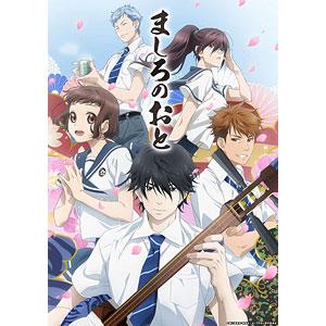 DVD TVアニメ「ましろのおと」DVD 第四巻