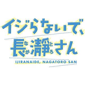 BD TVアニメ「イジらないで、長瀞さん」Blu-ray 第4巻