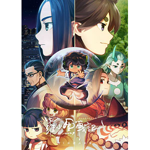 BD 羅小黒戦記 ぼくが選ぶ未来 通常版 (Blu-ray Disc)