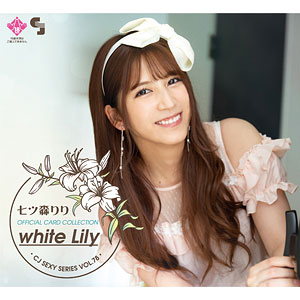 CJ SEXY CARD SERIES VOL.78 CJ 七ツ森りり OFFICIAL CARD COLLECTION ~white Lily~ 12パック入りBOX