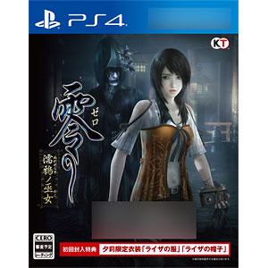 【特典】PS4 零 ~濡鴉ノ巫女~