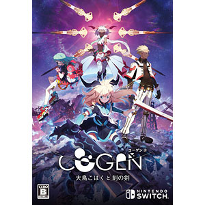 Nintendo Switch COGEN: 大鳥こはくと刻の剣 限定版