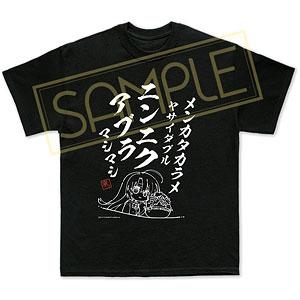 【限定販売】サノバウィッチ 「綾地寧々」 ラーメン呪文Tシャツ M
