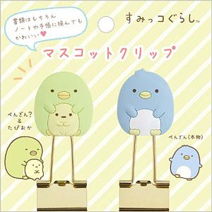 FT64107 すみっコぐらし マスコットクリップ ぺんぎん?、たぴおか(イエロー)&ぺんぎん(本物)