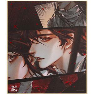 【限定販売】漫画「天官賜福」 箔押し色紙(ささやく)