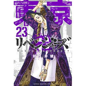 東京卍リベンジャーズ(23) (書籍)