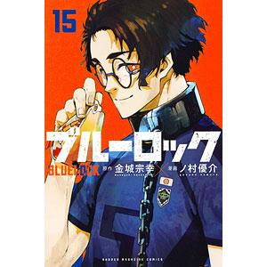 ブルーロック 15 (書籍)