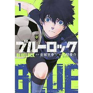 ブルーロック 1 (書籍)