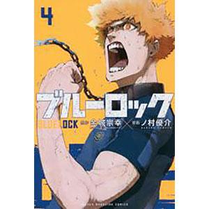 ブルーロック 4 (書籍)