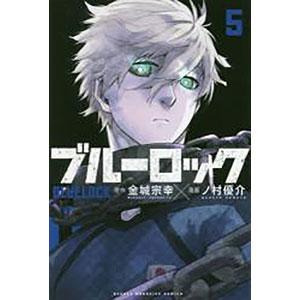 ブルーロック 5 (書籍)