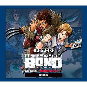 CD ドラマCD「バディミッションBOND」Extra Episode ~越境のハスマリー~ 豪華版