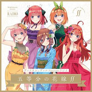 CD ヴァイスシュヴァルツpresentsラジオ「五等分の花嫁∬」 5,000枚限定生産盤