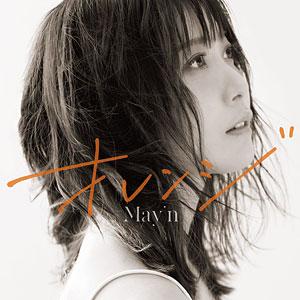 CD May'n / オレンジ (TVアニメ「プラオレ!~PRIDE OF ORANGE~」エンディング主題歌)