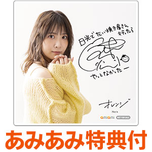 【あみあみ限定特典】CD May'n / オレンジ (CD+BD) (TVアニメ「プラオレ!~PRIDE OF ORANGE~」エンディング主題歌)