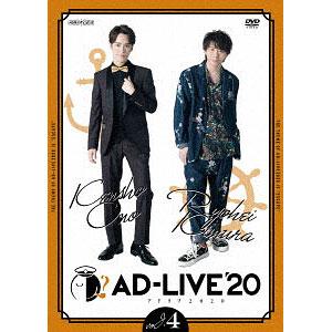 DVD 「AD-LIVE 2020」 第4巻 (小野賢章×木村良平)