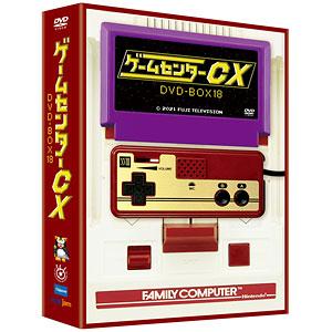 【特典】DVD ゲームセンターCX DVD-BOX18
